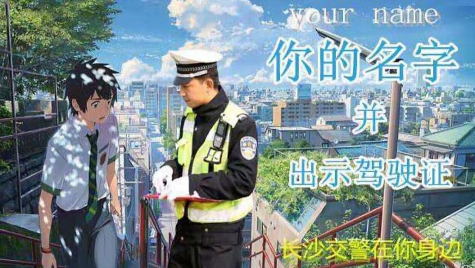 买房故事|《你的名字》之东京老破小和郊区大别野