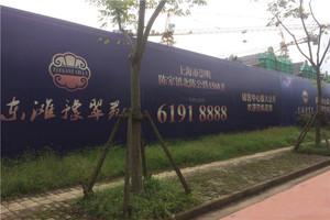 东滩豫翠苑项目现场