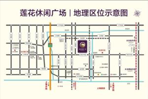 莲花休闲广场区位图